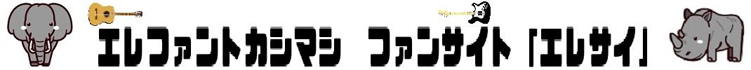 エレファントカシマシ ファンサイト 「エレサイ」